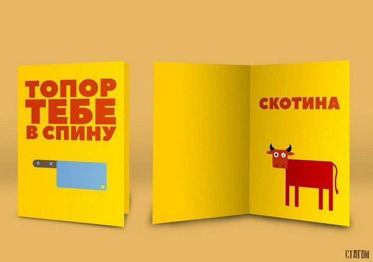1509053938180965149   «Добродушные» открытки