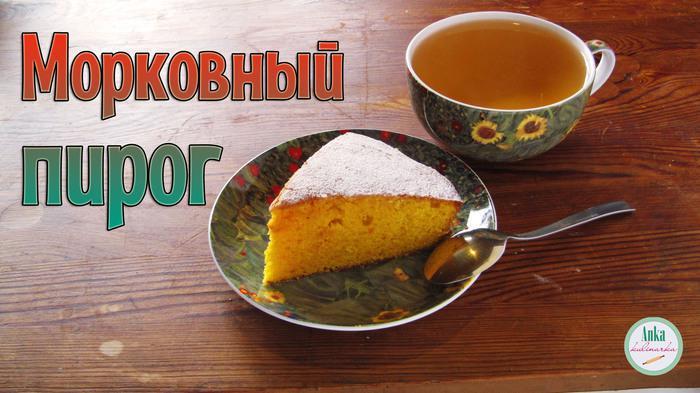 1509094709180928738 | Нежный, сладкий и очень вкусный морковный пирог!