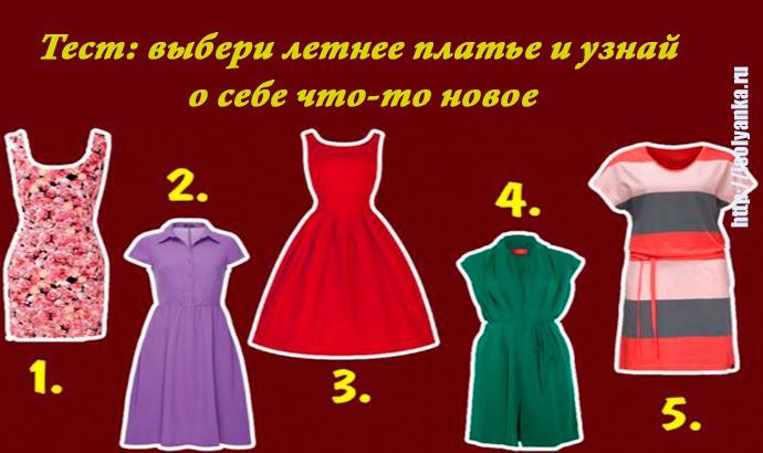 kleider | Интересный тест: выбери платье и узнай о себе что-то интересное...
