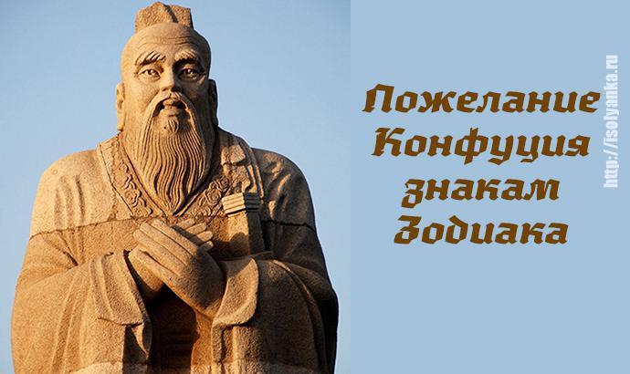 konfucij | Мудрейшее пожелание Конфуция каждому знаку Зодиака!