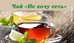 Чай «Не хочу есть!» — идеальный напиток для похудания!