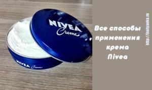 А вы знали КАК можно использовать крем Nivea?