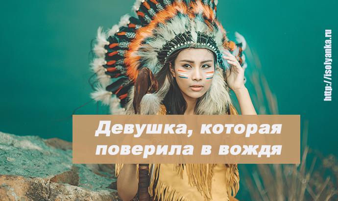 poverila-v-vogdya | Мудрая притча о девушке, которая поверила в вождя... Такой должна быть настоящая жена!
