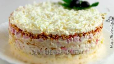 Вкусный и нежный салат «Снежная Королева»