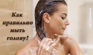 Учимся правильно мыть голову — советы профессионалов!