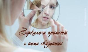 А вы знаете какие приметы, связаны с зеркалами?