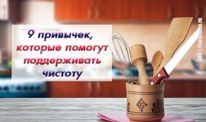 9 привычек, усвоив которые ты будешь поддерживать порядок в доме всегда!