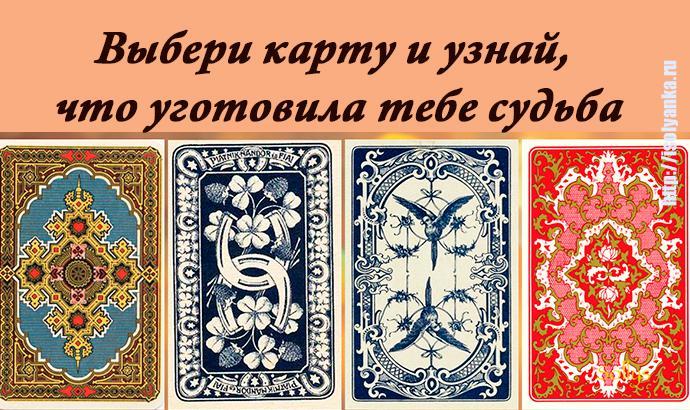 arta-sudbi   Выбери карту и узнай, что уготовила тебе Судьба!