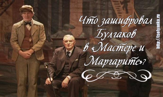 bulgakov | Что зашифровал Булгаков в «Мастере и Маргарите»?