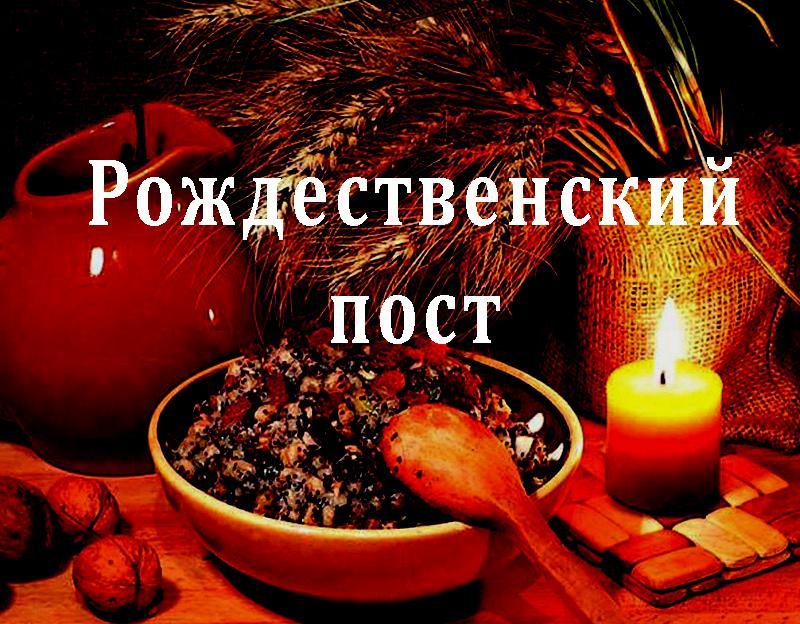 image1-91 | Рождественский пост 2017: как подготовиться, как питаться по дням, как подготовиться к светлому Рождеству!