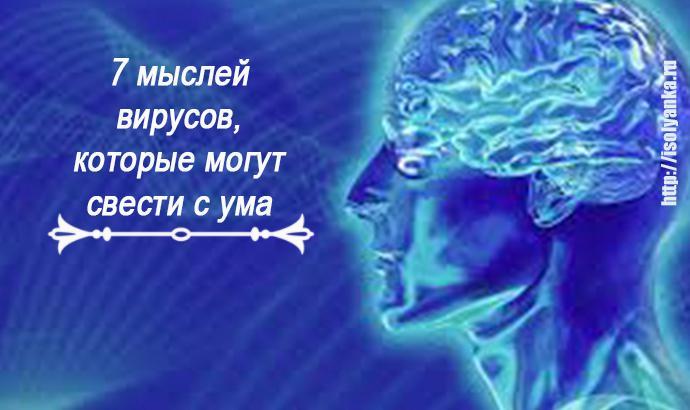 mysli-7 | 7 мысле-вирусов, которые могут свести вас с ума!
