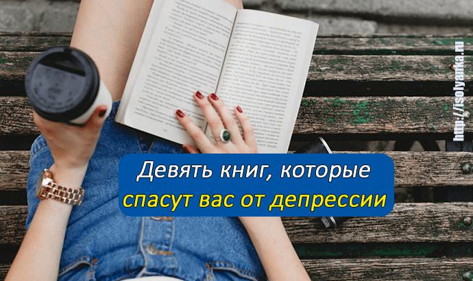 obsession | Девять книг, которые спасут вас от депрессии