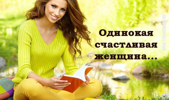 odinokaya   Почему одинокие женщины становятся счастливыми?