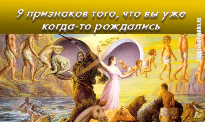 proshlaya | Ваши прошлые рождения: 9 сигналов того, что вы уже когда-то жили в этом мире