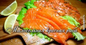 Два простых рецепта слабосоленой красной рыбы