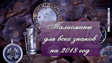Талисман для вашего знака Зодиака на 2018 год