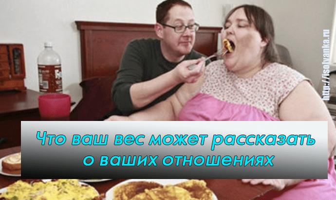 vash-ves | Что ваш вес может рассказать о том, счастливы ли вы вы в браке?