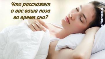 О чем может рассказать ваша поза во время сна?