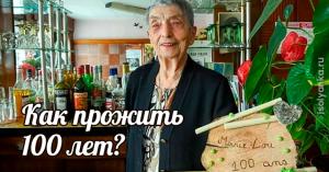 Как прожить 100 лет? Барменша из Франции раскроет секрет долголетия!