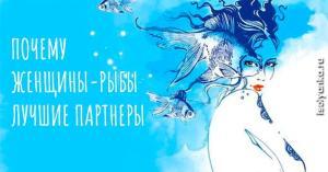 Почему женщины-Рыбы лучшие партнеры