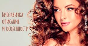 Биозавивка волос — описание и особенности