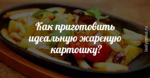 Как приготовить идеальную жареную картошку? 7 тонкостей приготовления!