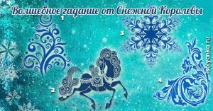 Волшебное гадание от Снежной Королевы — узнайте что вас ждет!
