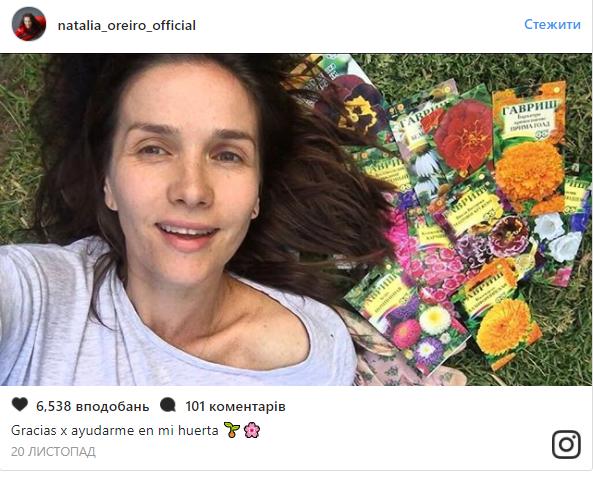image1-3 | Наталья Орейро показала поклонникам свои фото без макияжа! Вот как выглядит 40-летняя актриса...