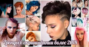 Самые модные тенденции окрашивания волос в 2018 году