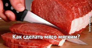 5 проверенных советов, чтобы сделать мясо мягким