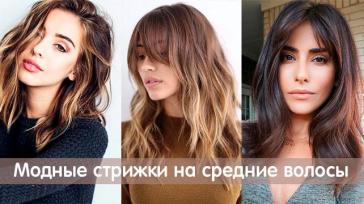 Модные стрижки на средние волосы — новейшие тенденции!