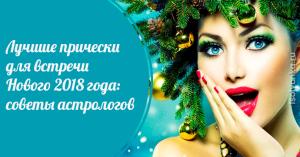 Лучшие прически для встречи Нового 2018 года: советы астрологов