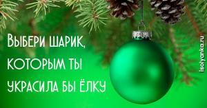 Выбери шарик, которым ты украсила бы елку и узнай, что это значит!