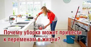 Почему уборка может привести к переменам в жизни?