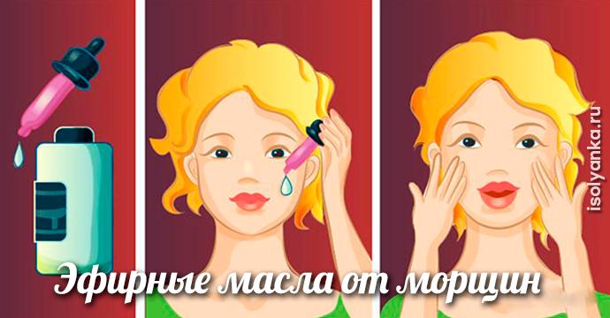 7 эфирных масел, которые буквально «сотрут» морщины с вашего лица!