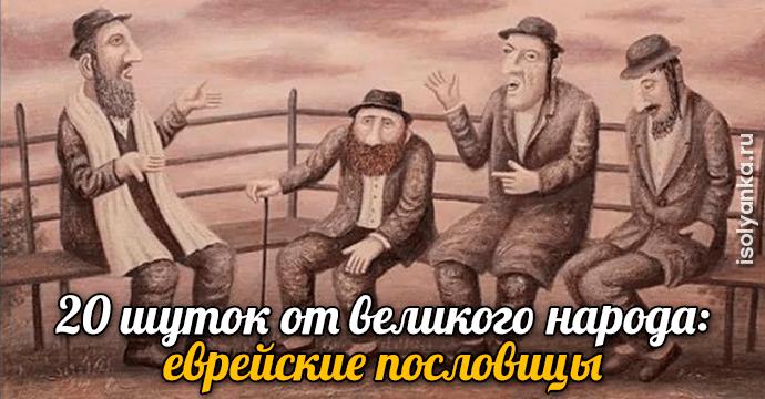 20 шуток от великого народа: еврейские пословицы