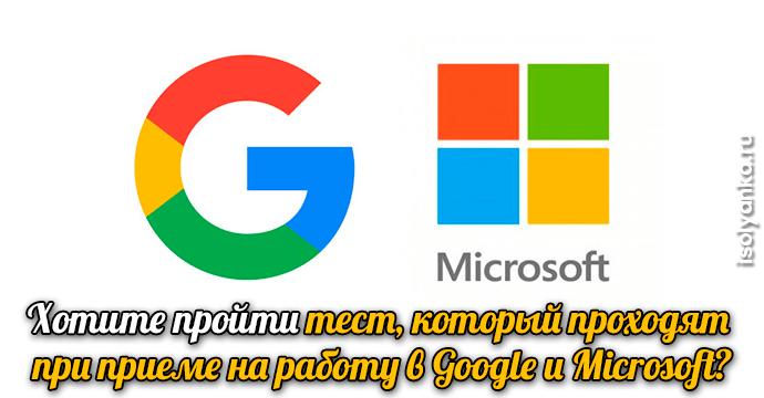 Хотите пройти тест, который проходят при приеме на работу Google и Microsoft?