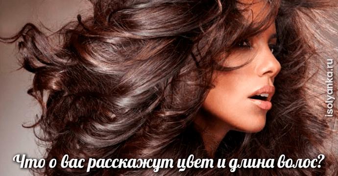 Что длина и цвет волос расскажет о вашей личности