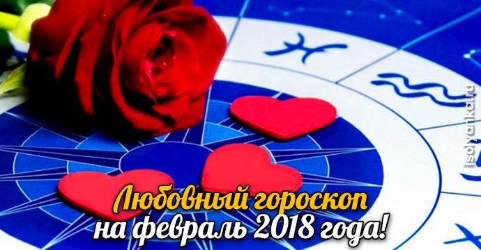 Любовный гороскоп на февраль месяц 2018 года!