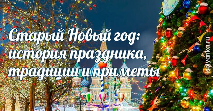 Старый Новый год: история праздника, традиции и приметы