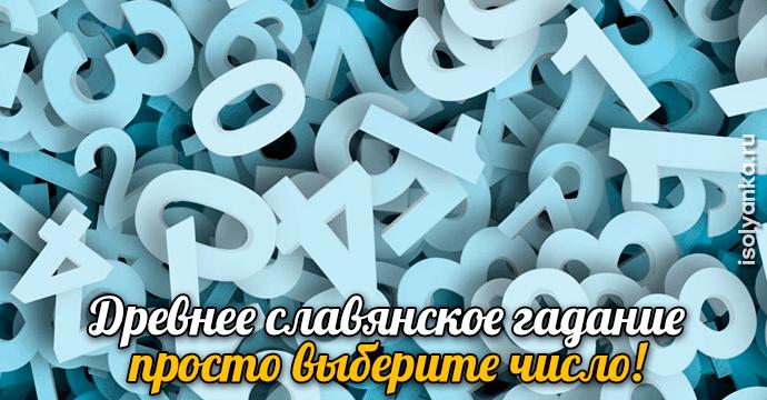 Древнее славянское гадание — просто выберите число!