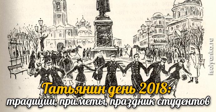 Татьянин день 2018: народные традиции, приметы и привороты, праздник студентов
