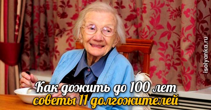 Как дожить до 100 лет — советы 11 долгожителей