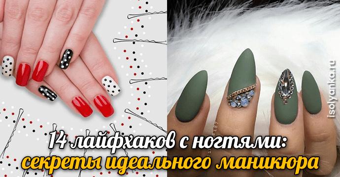 14 лайфхаков с ногтями: секреты идеального маникюра