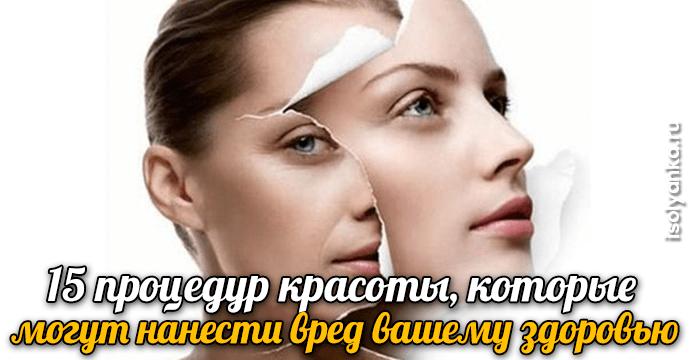 15 процедур красоты, которые могут нанести вред вашему здоровью