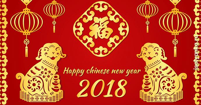 Китайский Новый год 16 февраля 2018 года: традиции, обычаи и приметы