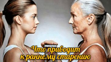 Что приводит к раннему старению