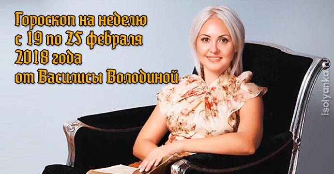 Гороскоп Василисы Володиной на неделю с 19 по 25 февраля 2018 года