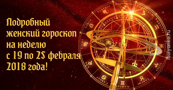 Женский гороскоп на неделю с 19 по 25 февраля