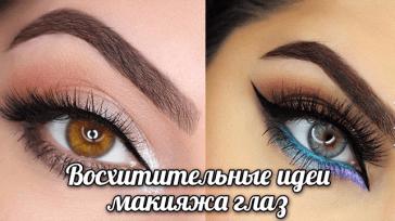 Восхитительные идеи макияжа глаз